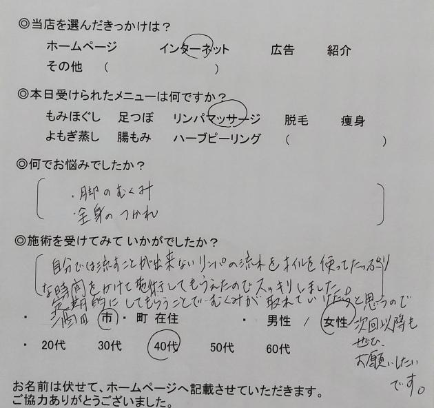 【声】経絡リンパマッサージ『スッキリしました』
