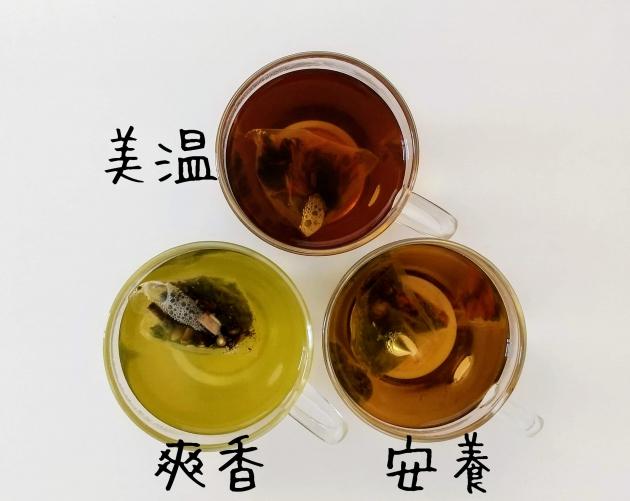 【漢方茶】山形県産ブレンド健康茶は3タイプ楽しめます
