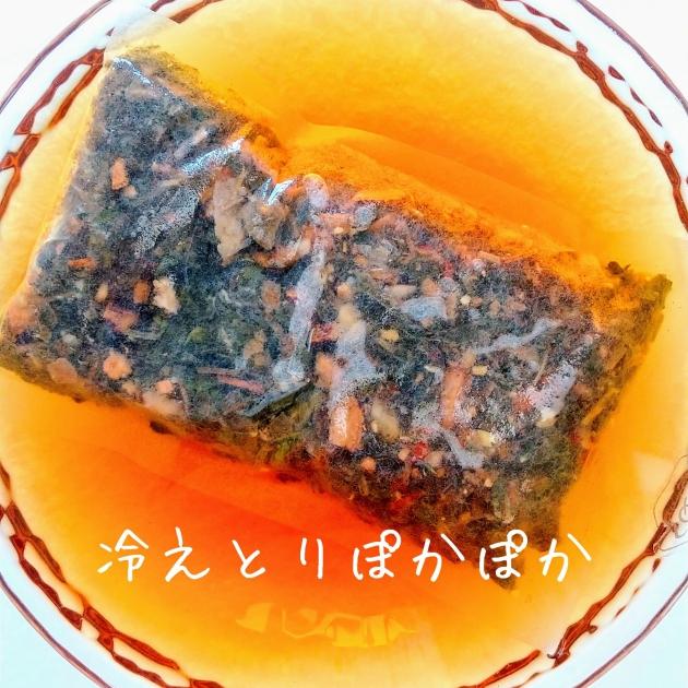【漢方茶】立春は春の始まり…ですが温活に終わりなし!