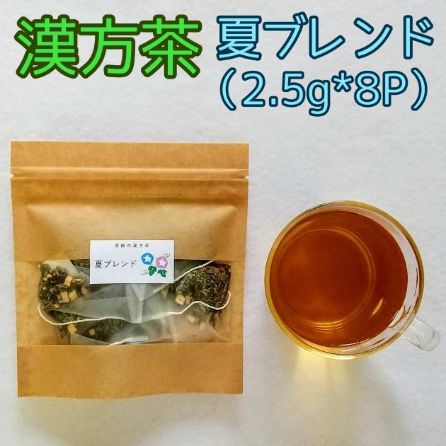 季節の漢方茶≪夏ブレンド≫