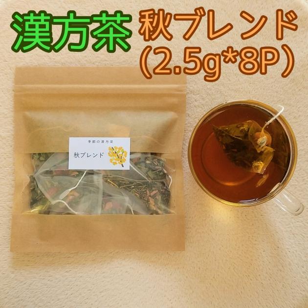 漢方茶《秋ブレンド》できました